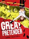 ct1373 : การ์ตูน Great Pretender ยอดคนลวงโลก (2020) [พากย์ไทย] DVD 2 แผ่น