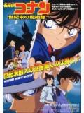 ct0531 : หนังการ์ตูน Conan The Movie 1 ตอน คดีปริศนาระเบิดระฟ้า DVD 1 แผ่น