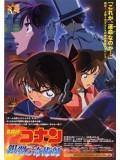 ct0538 : หนังการ์ตูน Conan The Movie 8 ตอน มนตราแห่งรัตติกาลสีเงิน DVD 1 แผ่น