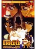 ct0540 : หนังการ์ตูน Conan The Movie 10 ตอน บทเพลงมรณะแด่เหล่านักสืบ DVD 1 แผ่น