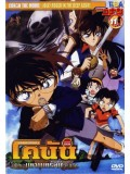ct0541 : หนังการ์ตูน Conan The Movie 11 ตอน ปริศนามหาขุมทรัพย์โจรสลัด DVD 1 แผ่น