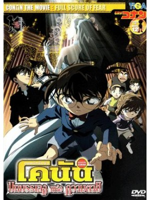 ct0542 : หนังการ์ตูน Conan The Movie 12 ตอน บทเพลงแห่งความตาย DVD 1 แผ่น