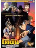 ct0543 : หนังการ์ตูน Conan The Movie 13 ตอน ปริศนานักล่าทรชนทมิฬ DVD 1 แผ่น
