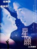 cm276 : Fly me to Polaris ขอเพียง 5 วันให้ฉันรู้หัวใจเธอ DVD 1 แผ่น
