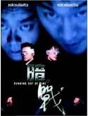 cm289 : Running out of time แหกกฎโหดมหาประลัย 1 DVD 1 แผ่น