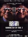 cm290 : Running out of time แหกกฎโหดมหาประลัย 2 DVD 1 แผ่น