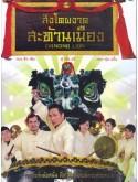 cm291 : Dancing Lion สิงโตผงาดสะท้านเมือง DVD 1 แผ่น