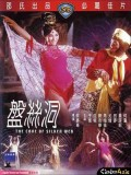 cm301 : ไซอิ๋ว ภาค 3 The Cave Of Silken Web (1967) DVD 1 แผ่น