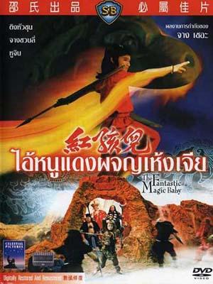 cm303 : ไอ้หนูแดงผจญเห้งเจีย The Fantastic Magic Baby (1975) DVD 1 แผ่น