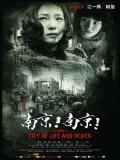 cm312 : City Of Life And Death นานกิง โศกนาฏกรรมสงครามมนุษย์ DVD 1 แผ่น