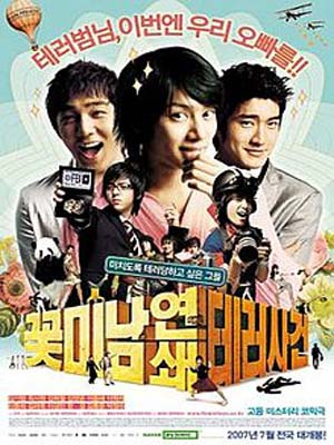 km166 : หนังเกาหลี Attack on the Pin-Up Boys ปฏิบัติการจู่โจมหนุ่มสุดฮอต DVD 1 แผ่น