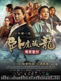 cm339 : Crouching Tiger Hidden Dragon 2 Sword of Destiny พยัคฆ์ระห่ำ มังกรผยองโลก 2 (2016) DVD 1 แผ่น
