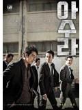 km106 : หนังเกาหลี Asura: The City Of Madness เมืองคนชั่ว (แล้วเราจะกลัวใคร) DVD 1 แผ่น