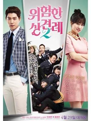 km107 : หนังเกาหลี Enemies In-Law DVD 1 แผ่น