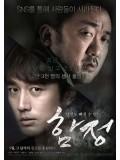 km108 : หนังเกาหลี Deep Trap กับดัก ซ่อนตาย DVD 1 แผ่น