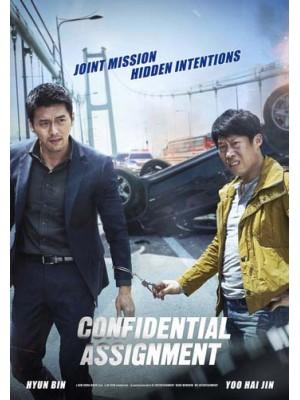 km110 : หนังเกาหลี Confidential Assignment คู่จารชน คนอึนมึน DVD 1 แผ่น