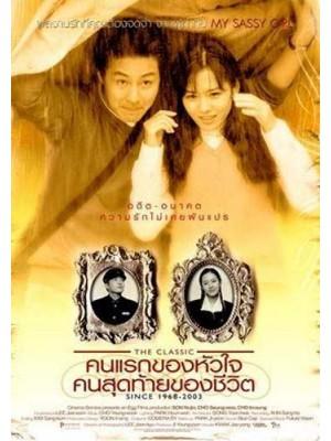 km111 : หนังเกาหลี The Classic คนแรกของหัวใจ คนสุดท้ายของชีวิต DVD 1 แผ่น