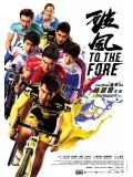 cm214 : To The Fore ปั่น ท้า โลก [พากย์ไทย] DVD 1 แผ่น