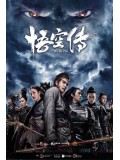 cm216 : WuKong หงอคง กำเนิดเทพเจ้าวานร DVD 1 แผ่น