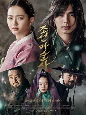 km113 : หนังเกาหลี The Magician นักมายากลเจ้าเสน่ห์แห่งโชซอน DVD 1 แผ่น