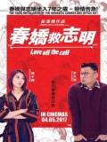 cm226 : Love Off the Cuff รัก 7 ปี ขอดีให้ดีอีกสักหน DVD 1 แผ่น