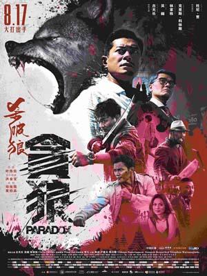 cm228 : Paradox เดือด ซัด ดิบ DVD 1 แผ่น