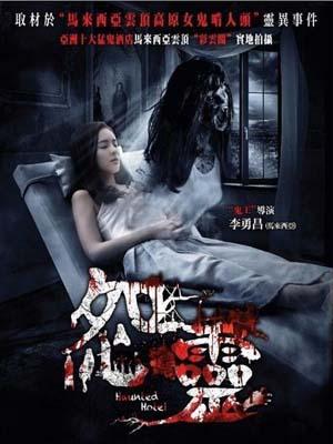 cm228 : Haunted Hotel / 1174 ห้องผีจองเวร DVD 1 แผ่น