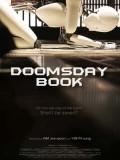 km129 : Doomsday Book บันทึกสิ้นโลก จักรกลอัจฉริยะ DVD 1 แผ่น