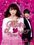 jm092 : Vampire in Love (Koi Suru Vampire) [ซับไทย] DVD 1 แผ่น