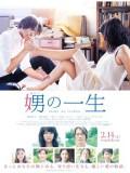 jm093 : Her Granddaughter (Otoko no Isshou) [ซับไทย] DVD 1 แผ่น