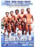 jm098 : Waterboys หนุ่มระบำ...กลิ้งสะเทินน้ำ (2001) DVD 1 แผ่น
