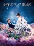 jm101 : Tonight At Romance Theater รักเรา...จะพบกัน DVD 1 แผ่น