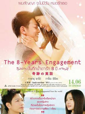 jm102 : The 8-Year Engagement บันทึกน้ำตารัก 8 ปี DVD 1 แผ่น