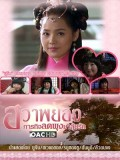 km132 : Princess Hwapyung's Diet-or-Die ฮวาพยอง ภารกิจลดพุงมาลุ้นรัก DVD 1 แผ่น