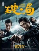 cm241 : Peace Breaker หักเหลี่ยมโหดตำรวจโคตรระห่ำ DVD 1 แผ่น