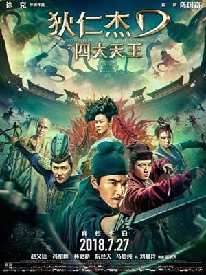 cm244 : Detective Dee: The Four Heavenly Kings ตี๋เหรินเจี๋ย ปริศนาพลิกฟ้า 4 จตุรเทพ DVD 1 แผ่น