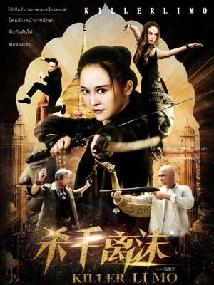 cm245 : Killer Limo (Shashou Li Mo) บัญชีแค้นสวยสังหาร (2017) DVD 1 แผ่น