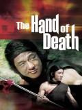 cm0151 : หนังจีน หนุ่มแต้จิ๋วถล่มยุทธจักร The Hand Of Death DVD 1 แผ่น