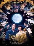 jm106 : Destiny Kamakura Monogatari มหัศจรรย์โลกแห่งความตาย DVD 1 แผ่น