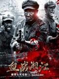 cm248 : Battle Of Xiangjiang River สงครามเดือดล้างเลือดแม่น้ำนรก DVD 1 แผ่น