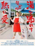 jm107 : Her Love Boils Bathwater / 60 วัน เราจะรักกันตลอดไป DVD 1 แผ่น
