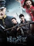 cm249 : Legend Of Mysterious Agents เจาะเวลาล่าผีดิบ DVD 1 แผ่น