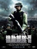 cm250 : Tactical Unit: Comrades in Arms ทีมพิฆาตอาชญากรรม 1 DVD 1 แผ่น