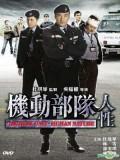 cm253 : Tactical Unit: Human Nature ทีมพิฆาตอาชญากรรม 4 DVD 1 แผ่น