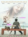 cm254 : Heart With The Sun เมื่อหัวใจยังมีรัก DVD 1 แผ่น