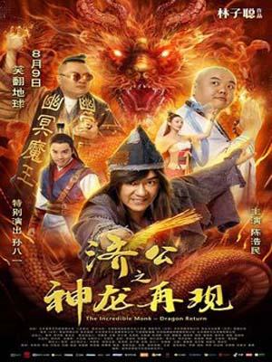 cm255 : The Incredible Monk จี้กง คนบ้าหลวงจีนบ๊องส์ ภาค 1 DVD 1 แผ่น
