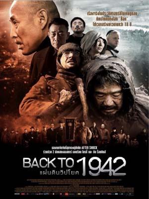 cm258 : Back To 1942  แผ่นดินวิปโยค DVD 1 แผ่น