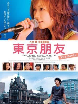 jm113 : Tokyo Friend The Movie DVD 1 แผ่น