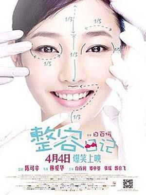 cm272 : The Truth About Beauty อึ๋ม โด่ง เด้ง แล้วเธอจะรักชั้นมั้ย DVD 1 แผ่น
