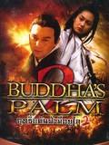 cm266 : Buddha s Palm ฤทธิ์แค้นฝ่ามือยูไล 2 DVD 1 แผ่น